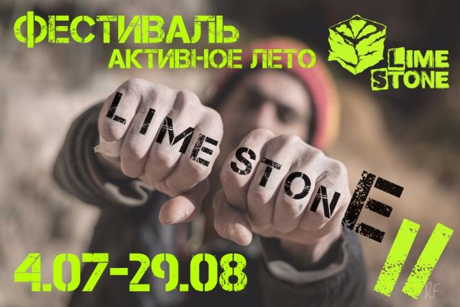"Скалолазный фестиваль ""Активное лето"" на скалодроме Limestone 4 июля - 29 августа (Скалолазание, скалолазание, соревнование, боулдеринг, болдеринг)"