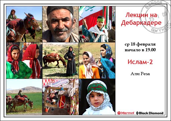 исламские истории на русском скачать