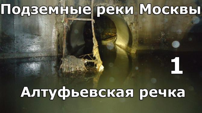 Алтуфьевская речка (Путешествия, Подземные реки Москвы)