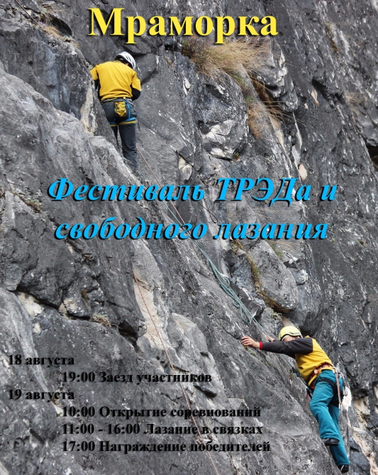 Фестиваль ТРЭДа и свободного лазания в Хакасии (Альпинизм)