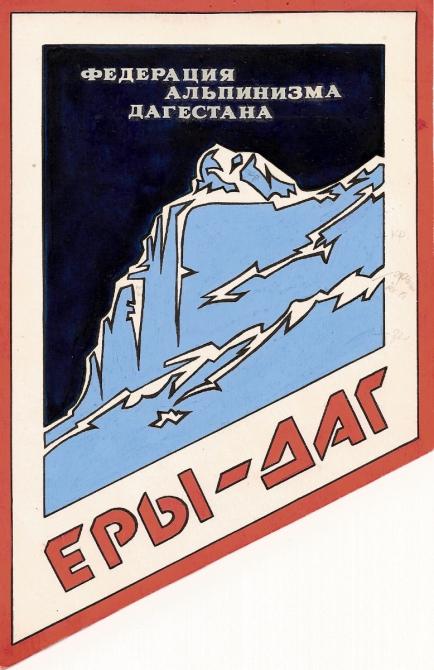 Ерыдаг 6Б. Ростов-Дон на вершине (Альпинизм)