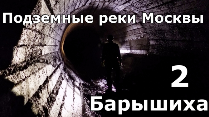 Подземные реки Москвы. Барышиха (Путешествия)