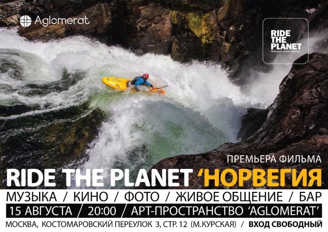 "Премьера фильма ""RideThePlanet - Норвегия"" в Москве (Вода, каякинг, ride the planet, съёмки)"