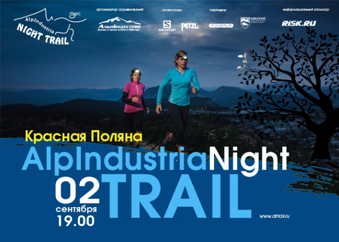 Ночная трейловая гонка Alpindustria Night Trail в Красной Поляне (Мультигонки, трейлраннинг, красная поляна)
