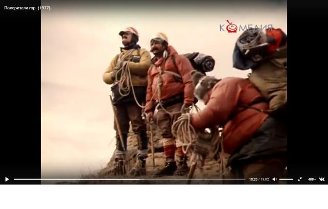Что такое настоящий альпинизм?