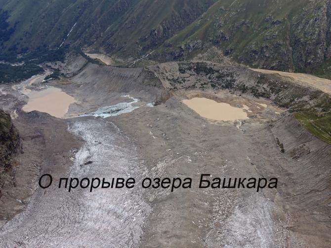 О прорыве озера Башкара (кавказ, адыл-су)