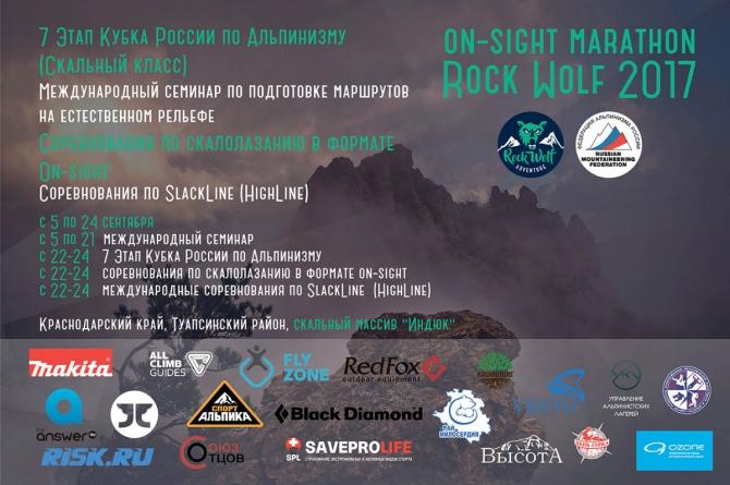 On-sight marathon Rock Wolf 2017 (Альпинизм, краснодарский край, индюк, горы, скальный класс, слэклайн, хайлайн, онсайт-марафон, скалолазание, альпинизм)