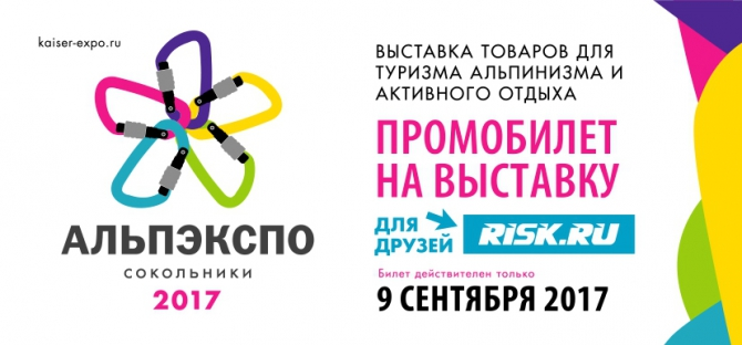 Alp-Expo-2017: для друзeй Рискa вход бесплатный*! (Альпинизм, Bike-Expo, снаряжение, выставка, альпинизм, велосипед, outdoor, москва, сокольники)