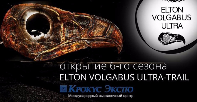6th Elton Volgabus Ultra-Trail® - старт сезона 9 сентября! (Скайраннинг, Эльтон, elton ultra-trail, трейлраннинг, бег, волгоград)