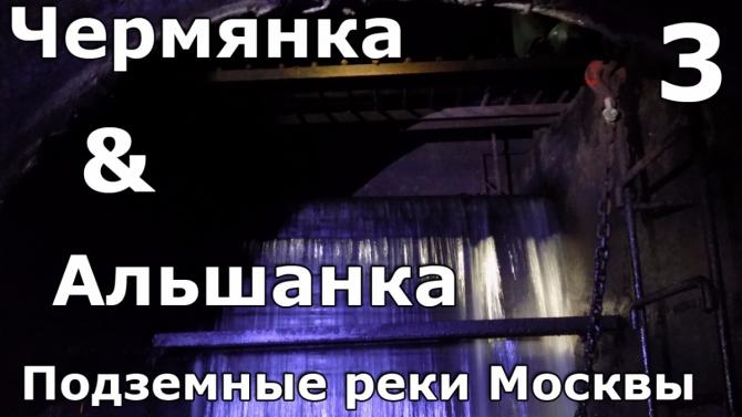 Подземные реки Москвы. Чермянка и Альшанка ()