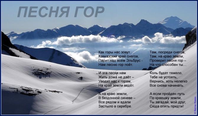 Песня гор (Горный туризм)