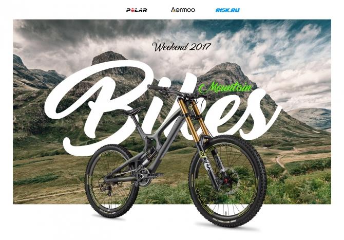 Risk Weekend: Мaунтинбaйк (Вело, горный велосипед, мультимедив, спецпроект, горы)