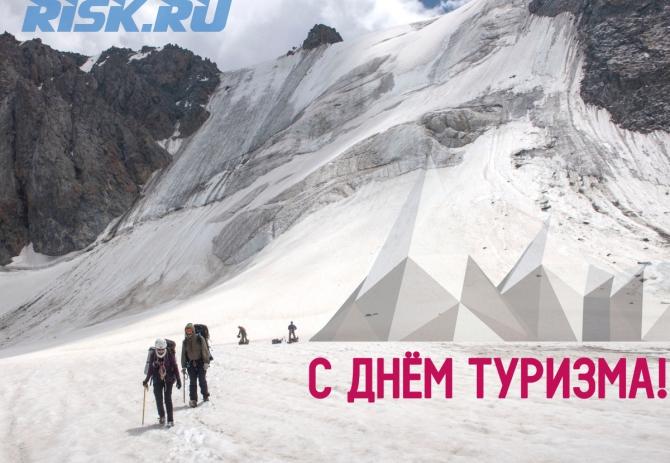 С Днём туризмa! ()