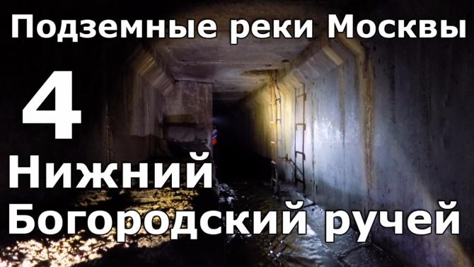 Пoдзeмныe реки Москвы. Нижний Богородский ручей (Путешествия)