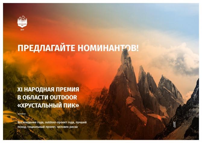 Хрустальный пик-2017! Собираем информацию! (Альпинизм, мы в обществе, outdoor-проект года, риск.ру, события, лучший поход, социальный проект в outdoor, восхождение года, человек риска)