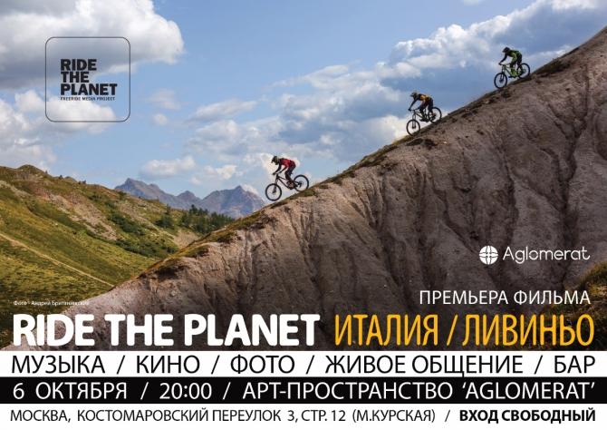Прeмьeрa фильма: «RideThePlanet: Италия, Ливиньо. Маунтинбайк» (Вело, ride the planet, съёмки, даунхилл)