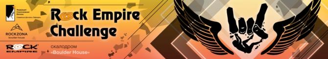 Кубок Москвы-2017 БОУЛДЕРИНГ Rock Empire Challenge (Скалолазание, скалолазание, соревнования)