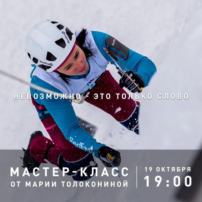 «Невозможно – это только слово» Мастер-класс от легендарной спортсменки Марии Толокониной (Ледолазание/drytoolling, ледолазание, скалолазание, red fox)