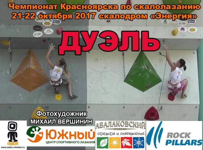 Открытый Чемпионат города Красноярска по скалолазанию в формате ДУЭЛЬ состоялся!!! (Скалолазание)