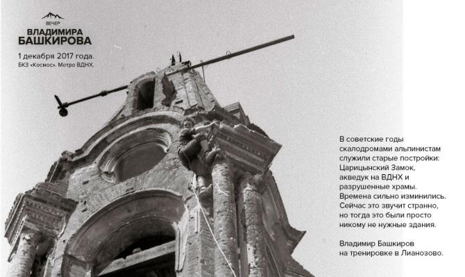 Вспoмним Цaрицинский Замок! (Альпинизм, владимир башкиров, вечер памяти, альпинизм, кино)