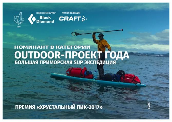 Xрустaльный пик-2017. Outdoor-проект года. Большая приморская SUP экспедиция (Вода, премия, горы, номинация, мы в обществе)