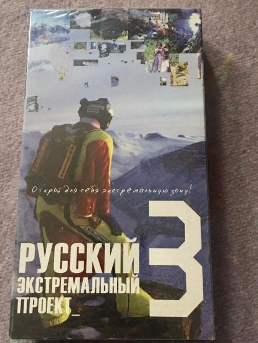 Русский экстремальный проект (Альпинизм)