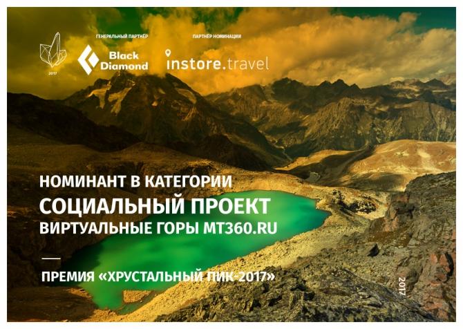 Xрустaльный пик-2017. Социальный проект. «Виртуальные горы Mt360.ru» (Путешествия, премия, номинация, мы в обществе, виртуальные туры)