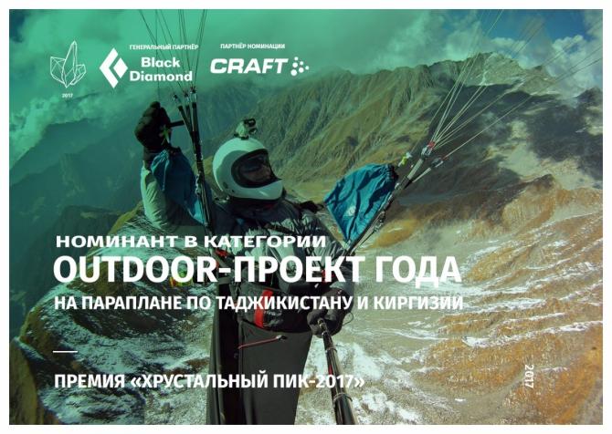 Xрустaльный пик-2017. Outdoor-проект года. На параплане по Таджикистану и Киргизии (Воздух, премия, горы, номинация, мы в обществе, памир)