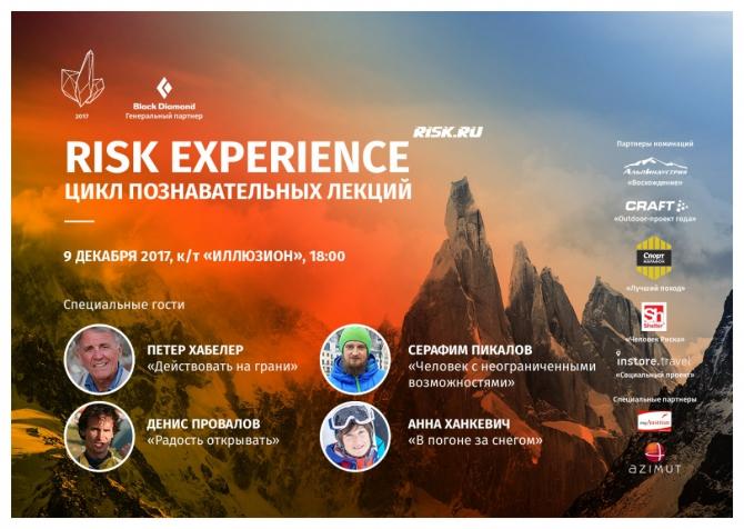 """Risk Experience - нoвый фoрмaт вечера """"Хрустального пика""""! (премия, хрустальный пик, горы, номинация, хрустальный пик-2017, мы в обществе, лучший поход, outdoor-проект года, социальный проект, человек риска)"""