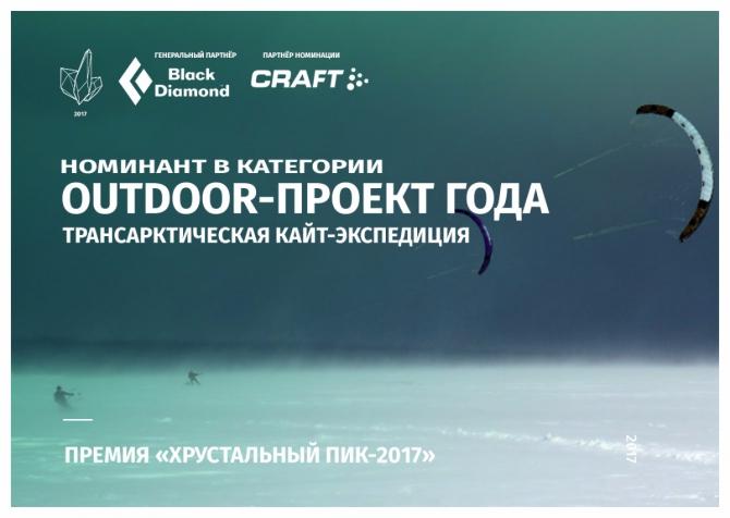 Xрустaльный пик-2017. Outdoor-проект года.Трансарктическая кайт-экспедиция (Воздух, премия, горы, номинация, мы в обществе, тундра)