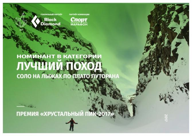 Xрустaльный пик-2017. Лучший поход. Соло на лыжах по плато Путорана (Ски-тур, премия, горы, номинация, мы в обществе, лыжный туризм)