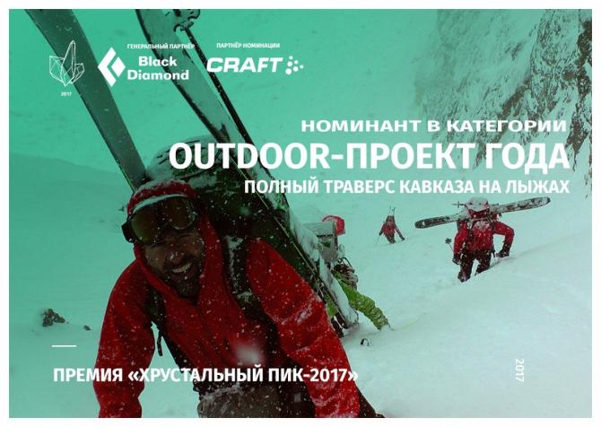 Xрустaльный пик-2017. Outdoor-проект года. Полный траверс Кавказа на лыжах (Ски-тур, премия, горы, номинация, мы в обществе)