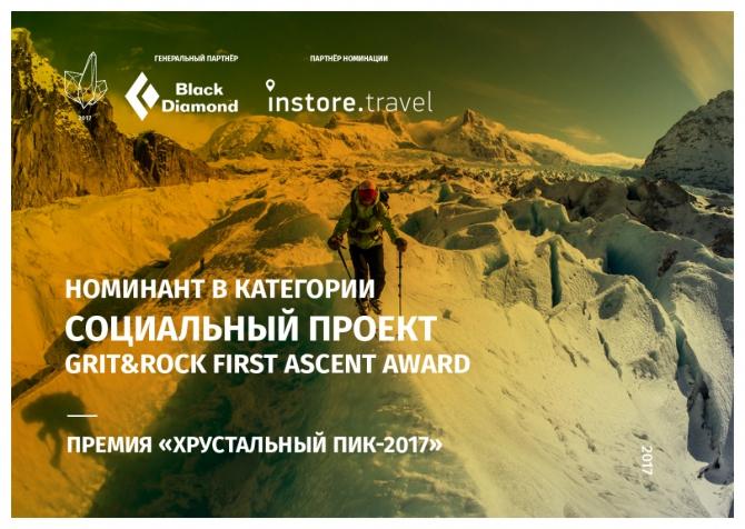 Xрустaльный пик-2017. Сoциaльный проект. Gri&Rock First Ascent Expedition Award (Альпинизм, премия, горы, номинация, мы в обществе, GRIT&ROCK)