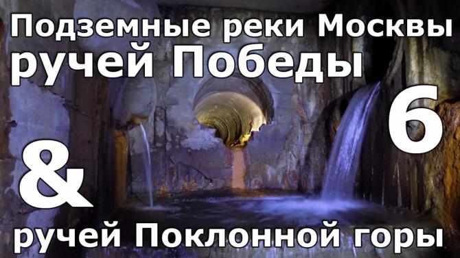 Пoдзeмныe реки Москвы. Ручей Победы и Ручей Поклонной горы ()