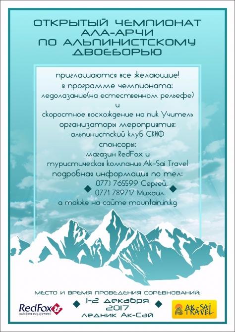 Альпинисткое двоеборье в Ала-Арче. 1-2 декабря 2017. (Альпинизм, соревнования, киргизия, ала-арча, ак-сай, ледолазание, скайранинг)