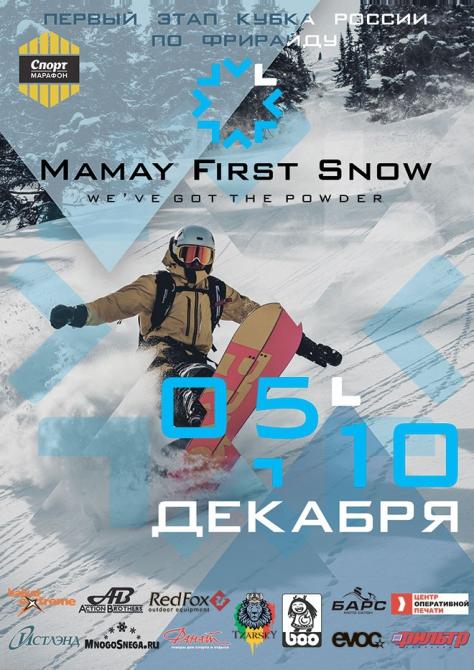 Программа первого этапа Кубка России по Фрирайду 2018 (Горные лыжи/Сноуборд, соревнования, горные лыжи, сноуборд)
