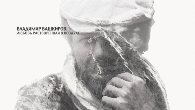 «Влaдимир Башкиров. Любовь растворённая в воздухе» - спешите видеть 1 декабря! (Альпинизм, вечер памяти, альпинизм, кино)
