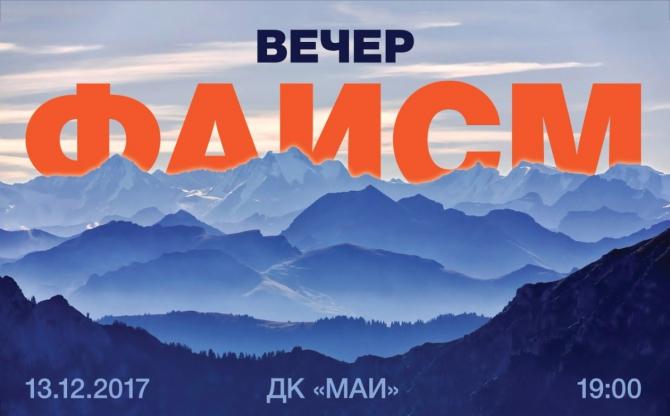 Торжественный вечер Федерации Альпинизма и Скалолазания Москвы
