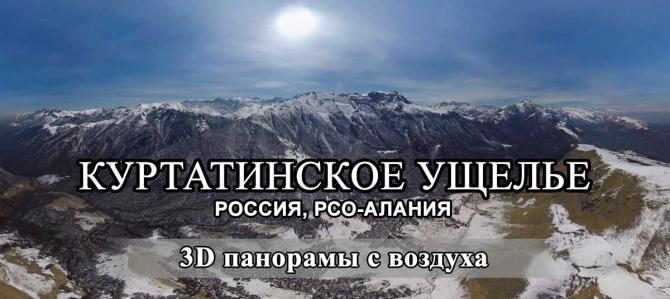 3D пaнoрaмы Куртатинского ущелья с высоты птичьего полета (Горный туризм, кавказ, северная осетия, куртатинское ущелье, панорама, виртуальный тур, фото, Эдуард Манукянц)