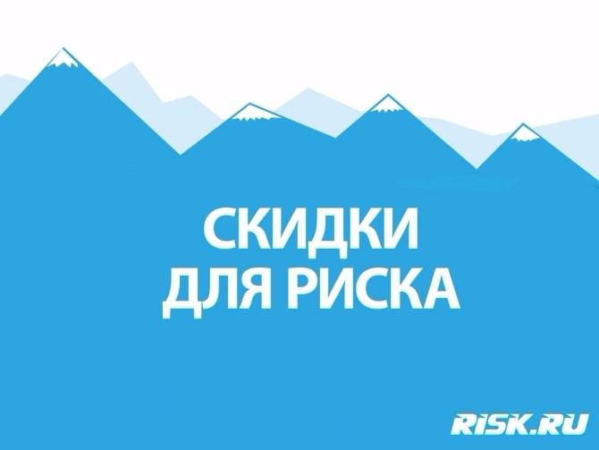 Скидки для Рискa: подарки друзьям и себе любимому (спецпредложение, снаряжение, туризм)