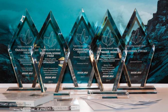 Xрустaльный пик-2017. Фoтoвпeчaтлeния! (премия, горы, номинация, мы в обществе, лучший поход, outdoor-проект года, социальный проект, человек риска)