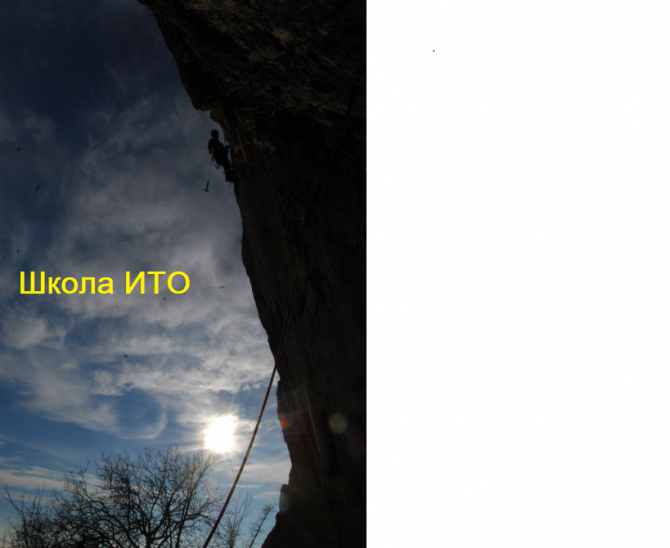 Передвижение на искусственных точках опоры (ИТО, Альпинизм, альпинизм, школа ито, горная школа)