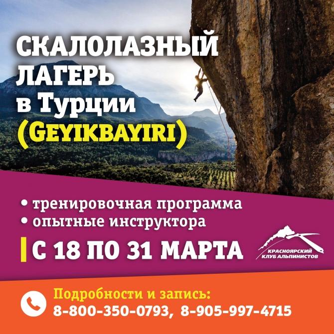 Скалолазный лагерь в Турции 18-31 марта 2018 (скалолазание, Красноярский клуб альпинистов, турция, новости)