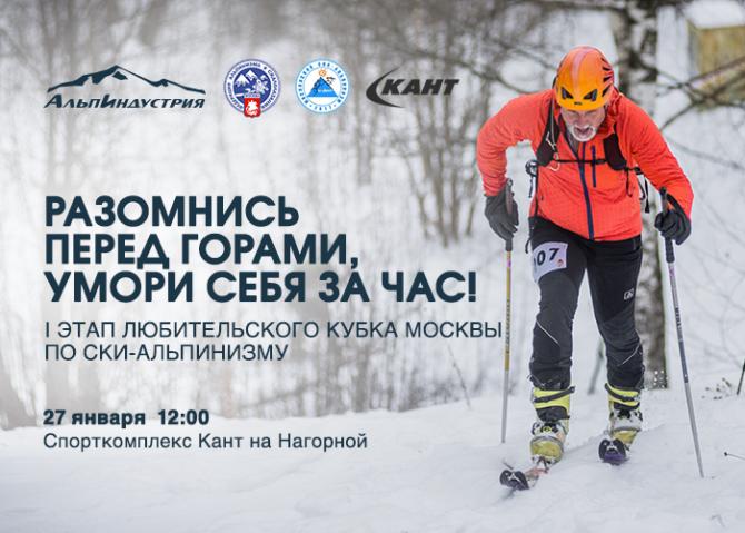 I этап Любительского Кубка Москвы по ски-альпинизму (Ски-тур, соревнования, москва)