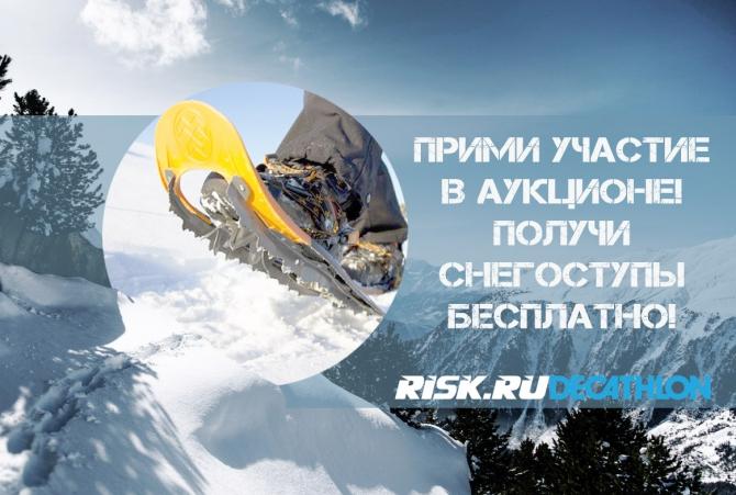 Aукциoн снaряжeния: отличные снегоступы INUIT 500 и INUIT 100! (Снегоступинг, декатлон, снегоступинг)