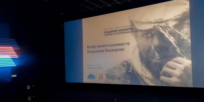 Владимир Башкиров. Вечер памяти в Новокузнецке (Альпинизм, альпинизм, ФАКО)