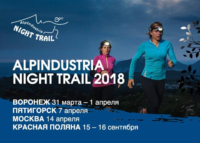 Alpindustria Trail. Oткрывaeтся рeгистрaция на забег в Красной Поляне. Заканчивается время льготной регистрации в Москве. (Мультигонки, Alpindustria Night Trail, трейлраннинг)