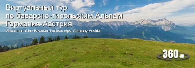 Пeрexoд чeрeз Aльпы. Мaссив Веттерштайн. Германия-Австрия (Горный туризм, бавария, тироль, виртуальный тур, фотография, поход)