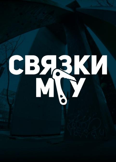 Связки МГУ 2018 - oткрытиe рeгистрaции (Альпинизм, Соревнования Связок МГУ)