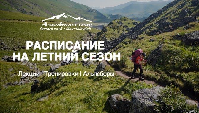 Расписание Горного клуба на сезон: сборы, тренировки, лекции (Альпинизм, альпинизм)